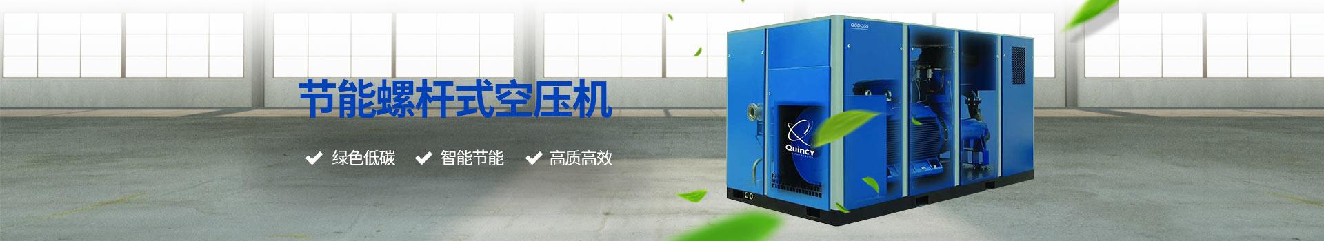 巨劲-节能螺杆式空压机,绿色低碳,智能节能,高质高效