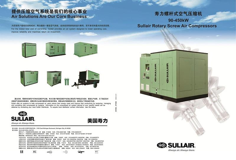 寿力LS90-450KW喷油螺杆机_00