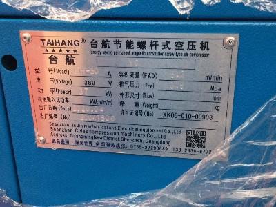 台航节能螺杆式空压机