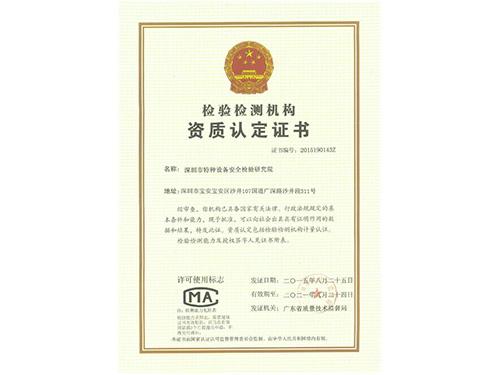 巨劲机电-资质认证证书