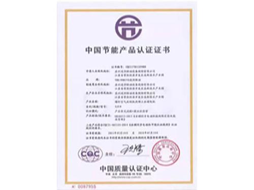巨劲机电-节能产品认证证书