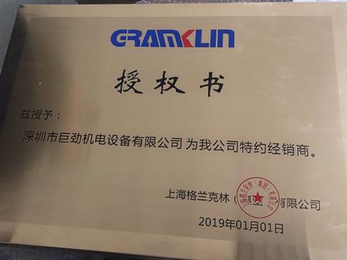 巨劲机电-授权证书