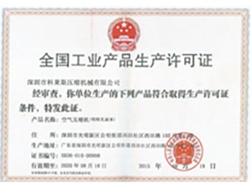 巨劲机电-生产许可证