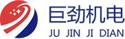 深圳巨劲机电设备有限公司