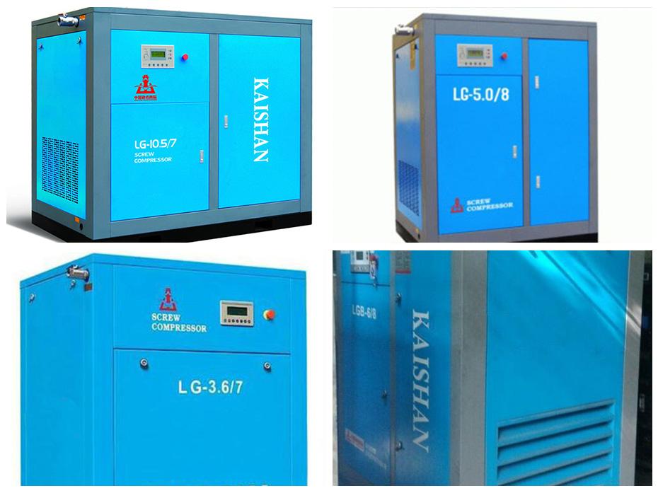 开山螺杆式空压机LG标准系列