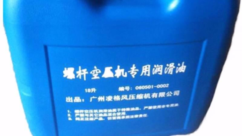 深圳凌格风空压机厂家介绍空压机油的要求是什么