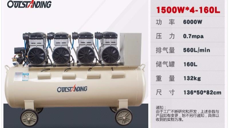 深圳奥突斯无油静音空压机产生高温后会有什么影响
