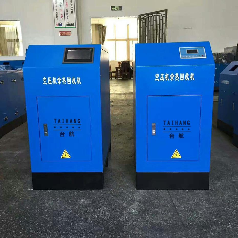 台航空压机余热回收机
