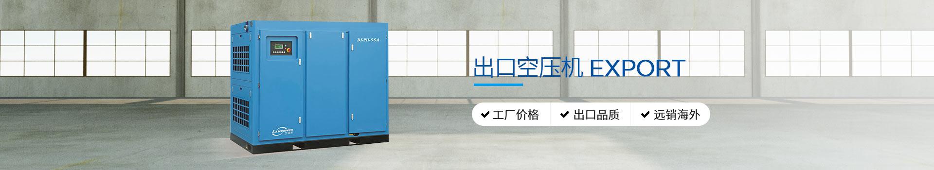 巨劲-出口空压机