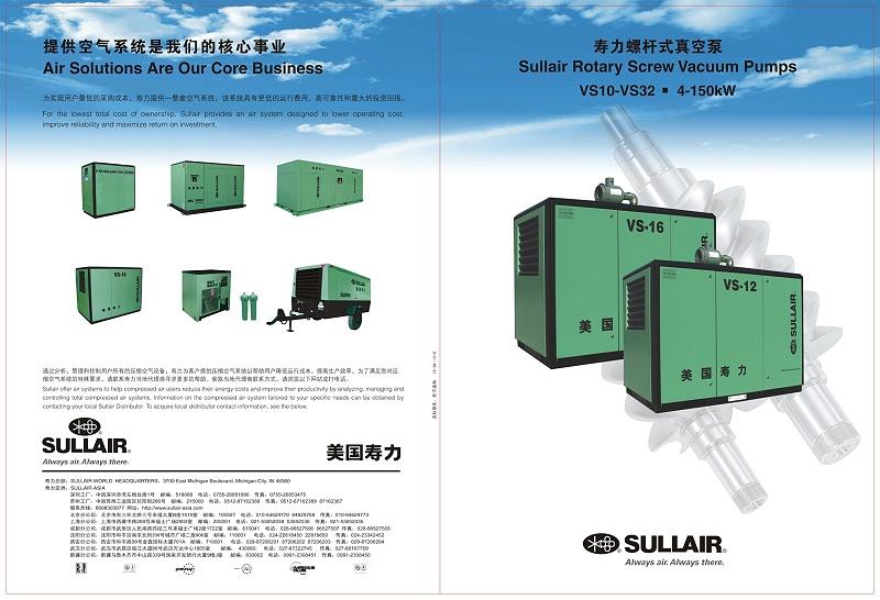 寿力螺杆真空泵VS系列-1