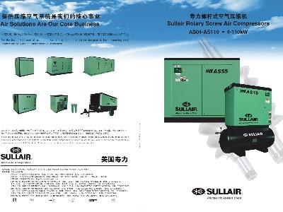 美国寿力AS系列微油螺杆式空压机