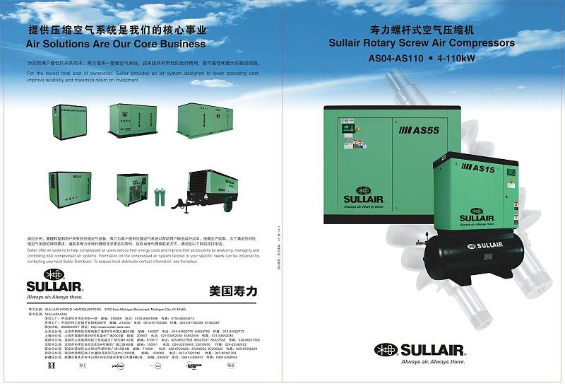 美国寿力AS系列微油螺杆式空压机-1