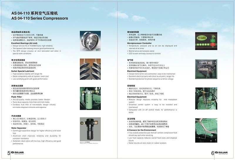 美国寿力AS系列微油螺杆式空压机-4